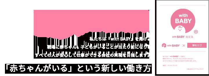 『with BABY』赤ちゃんがいる会社という新しい働き方
