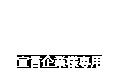 宣言企業様専用ページ