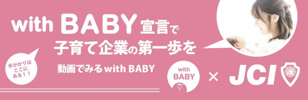 withBABY宣言で子育て企業の第一歩を