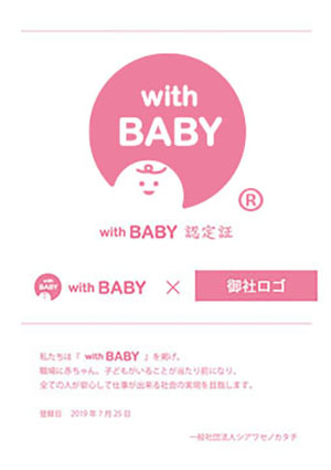 with BABY認定証