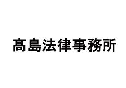 髙島法律事務所様がwith BABYを宣言されました。